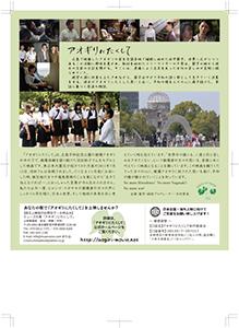 aogiri_omote_mini