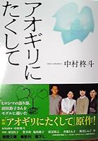 aogiri_book