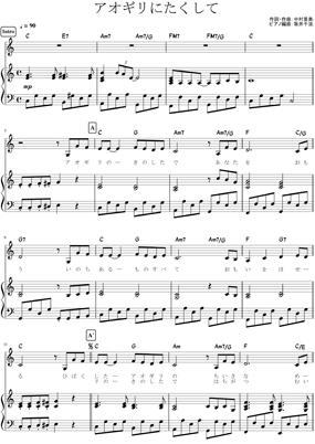 aogiri_score_piano_mini