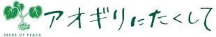 映画「アオギリにたくして」公式WEBサイト
